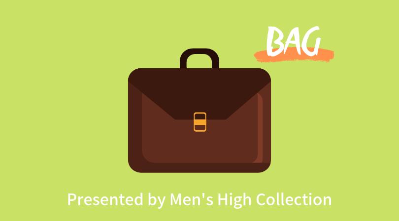 流行のおしゃれメンズビジネスバッグを種類・素材別にまとめてみた【リュック・ブリーフ・トート・アタッシュ】
