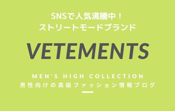 【メンズ】VETEMENTS(ヴェトモン)の評判・特徴・イメージ・歴史・デザイナーを紹介!
