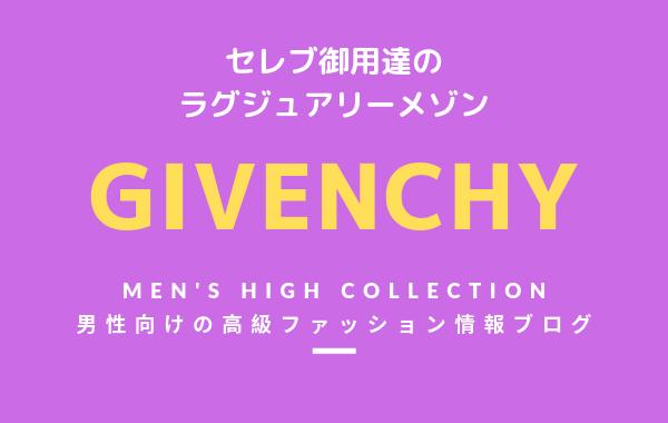 【メンズ】GIVENCHY(ジバンシィ)の評判・特徴・イメージ・歴史・デザイナーを紹介!