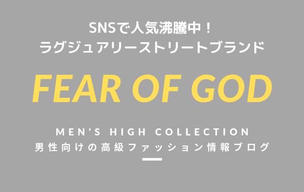 FEAR OF GOD(フィアオブゴッド)の評判・特徴・イメージ・歴史・デザイナーを紹介!