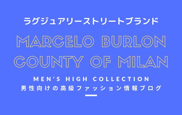 【メンズ】MARCELO BURLON COUNTY OF MILAN(マルセロ・バーロン カウンティ・オブ・ミラン)の評判・特徴・イメージを紹介!