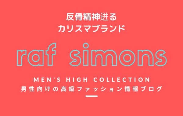 【メンズ】raf simons(ラフシモンズ)の評判・特徴・イメージ・歴史・デザイナーを紹介!