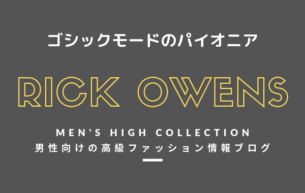 【メンズ】RICK OWENS(リックオウエンス)の評判・特徴・イメージ・歴史・デザイナーを紹介!
