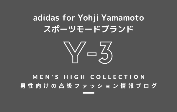 【メンズ】Y-3(ワイスリー)の評判・特徴・イメージ・歴史・デザイナーを紹介!