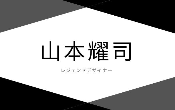 山本耀司の生い立ち・歴史・ブランドを紹介!【デザイナー紹介】