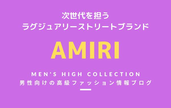 【メンズ】AMIRI(アミリ)の評判・特徴・イメージ・歴史・デザイナーを紹介!