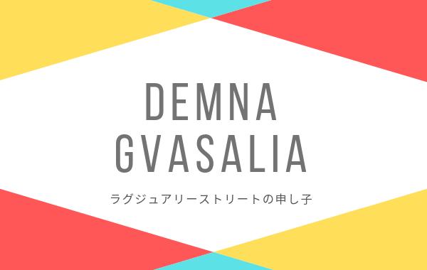 Demna Gvasalia(デムナ・ヴァザリア)の生い立ち・歴史・ブランドを紹介!【デザイナー紹介】