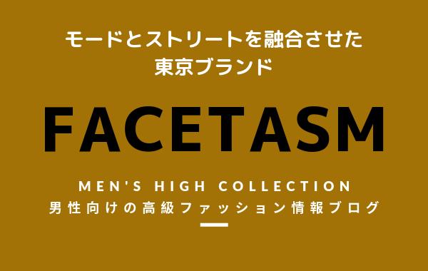 【メンズ】FACETASM(ファセッタズム)の評判・特徴・イメージ・歴史・デザイナーを紹介!