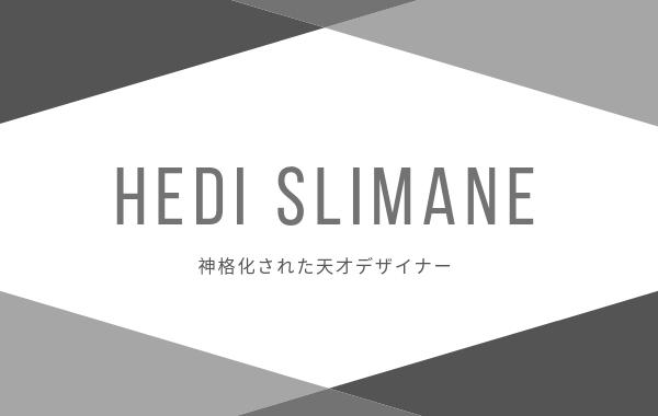 Hedi Slimane(エディスリマン)の生い立ち・歴史・ブランドを紹介!【デザイナー紹介】