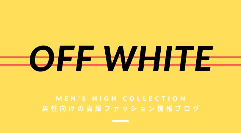 【メンズ】OFF WHITE(オフホワイト)の評判・特徴・イメージ・歴史・デザイナーを紹介!
