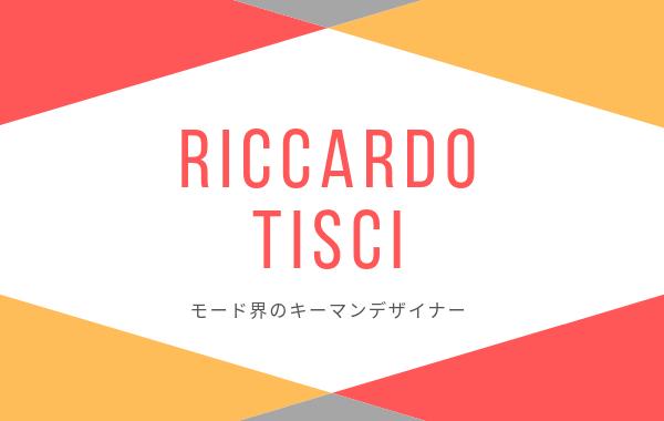 RICCARDO TISCI(リカルドティッシ)の生い立ち・歴史・ブランドを紹介!【デザイナー紹介】