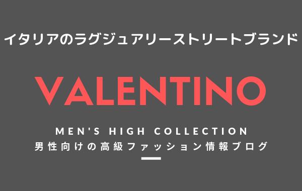 【メンズ】Valentino(ヴァレンティノ)の評判・特徴・イメージ・歴史・デザイナーを紹介!