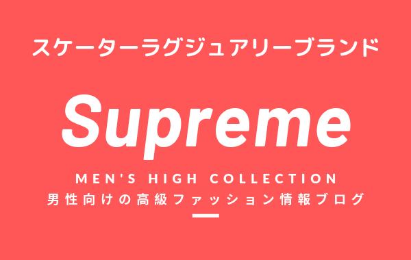 【メンズ】Supreme(シュプリーム)の評判・特徴・イメージ・歴史・デザイナーを紹介!