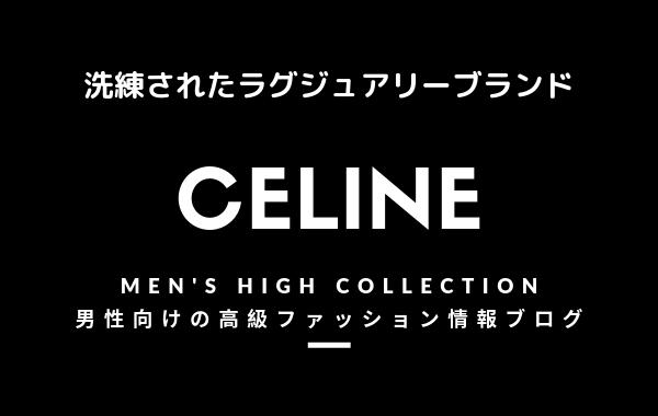 【メンズ】CELINE(セリーヌ)の評判・特徴・イメージ・歴史・デザイナーを紹介!