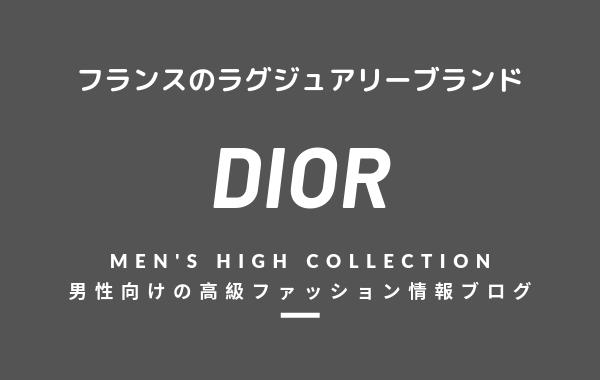 【メンズ】DIOR(ディオール)の評判・特徴・イメージ・歴史・デザイナーを紹介!