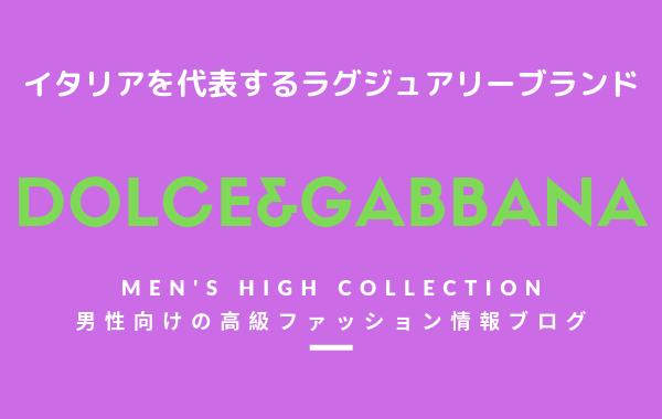 【メンズ】DOLCE&GABBANA(ドルチェ&ガッバーナ)の評判・特徴・イメージ・歴史・デザイナーを紹介!