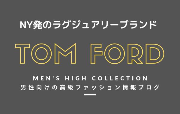 【メンズ】TOM FORD(トム フォード)の評判・特徴・イメージ・歴史・デザイナーを紹介!