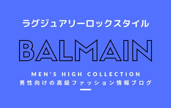 【メンズ】BALMAIN(バルマン)の評判・特徴・イメージ・歴史・デザイナーを紹介!