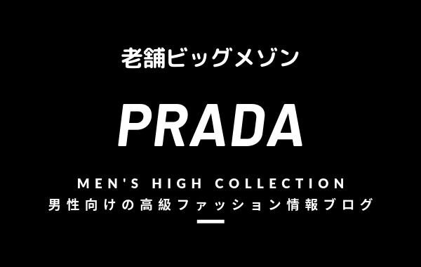 【メンズ】PRADA(プラダ)の評判・特徴・イメージ・歴史・デザイナーを紹介!