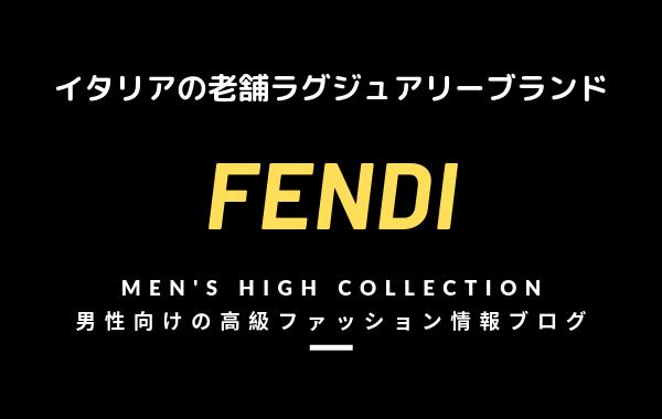 【メンズ】FENDI(フェンディ)の評判・特徴・イメージ・歴史・デザイナーを紹介!