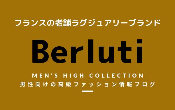 【メンズ】Berluti(ベルルッティ)の評判・特徴・イメージ・歴史・デザイナーを紹介!