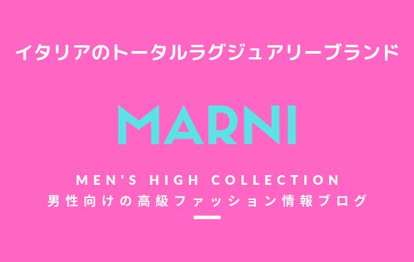 【メンズ】MARNI(マルニ)の評判・特徴・イメージ・歴史・デザイナーを紹介!