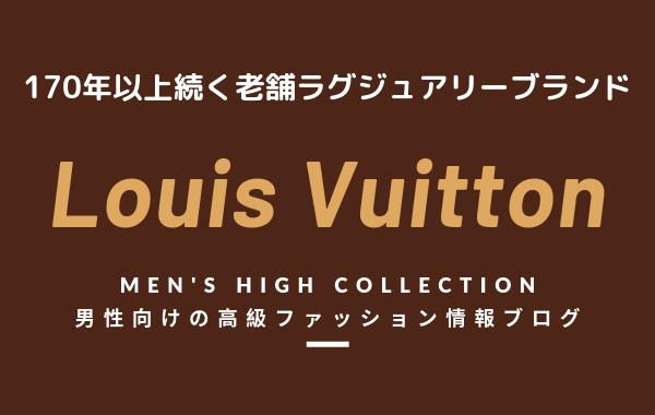 【メンズ】Louis Vuitton(ルイヴィトン)の評判・特徴・イメージ・歴史・デザイナーを紹介!