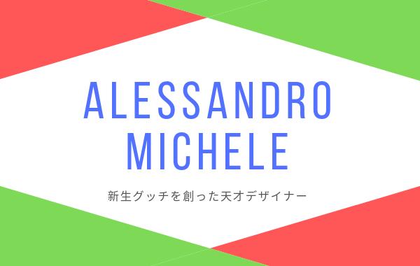 ALESSANDRO MICHELE (アレッサンドロミケーレ)の歴史・生い立ち・ブランドを紹介!【デザイナー紹介】