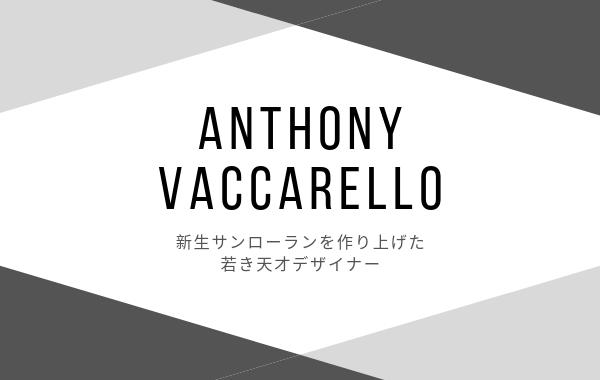 ANTHONY VACCARELLO(アンソニー・ヴァカレロ)の歴史・生い立ち・ブランドを紹介!【デザイナー】