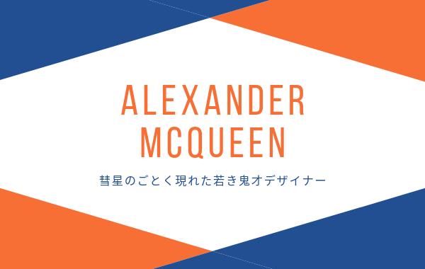 Alexander McQUEEN(アレキサンダー・マックイーン)の生い立ち・歴史・ブランドを紹介!【デザイナー】