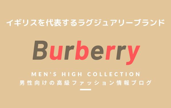 【メンズ】Burberry(バーバリー)の評判・特徴・イメージ・歴史・デザイナーを紹介!