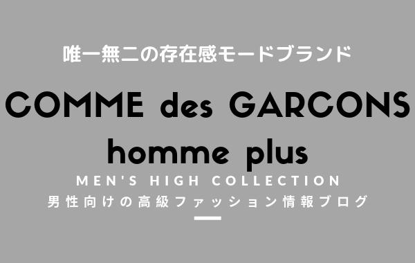 【メンズ】COMME des GARCONS homme plus(コムデギャルソン・オムプリュス)の評判・特徴・イメージ・歴史を紹介!