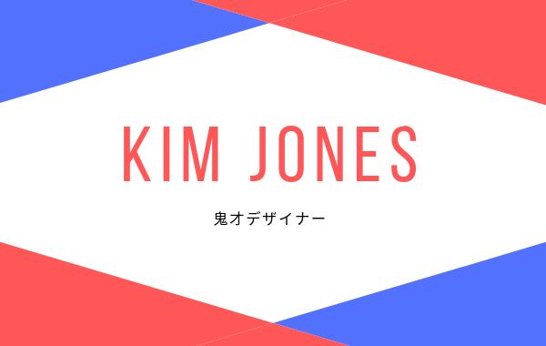KIM JONES(キムジョーンズ)の歴史・生い立ち・ブランドを紹介!【デザイナー紹介】