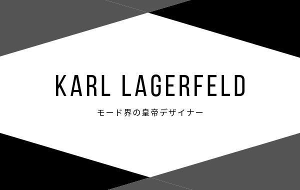 Karl Lagerfeld(ラガーフェルド)の生い立ち・歴史・ブランドを紹介!【デザイナー】