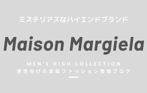 【メンズ】Maison Margiela(メゾンマルジェラ)の評判・特徴・イメージ・歴史・デザイナーを紹介!