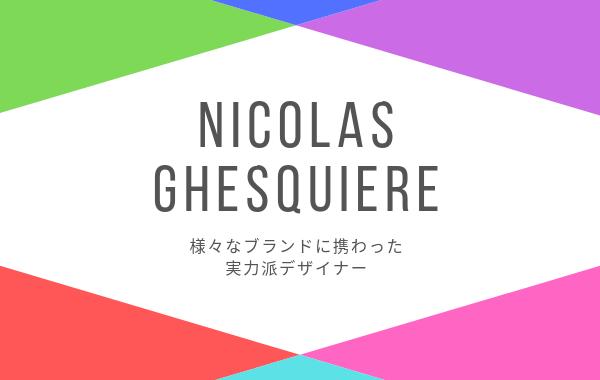 NICOLAS GHESQUIERE(ニコラ・ジェスキエール)の歴史・生い立ち・ブランドを紹介!