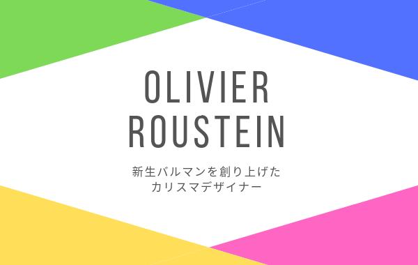 Olivier Roustein (オリヴィエ・ルステン)の歴史・生い立ち・ブランドを紹介!【デザイナー紹介】