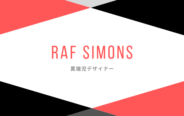 RAF SIMONS(ラフシモンズ)の歴史・生い立ち・ブランドを紹介!【デザイナー】
