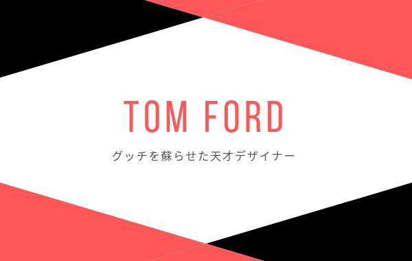TOM FORD(トム・フォード)の歴史・生い立ち・ブランドを紹介!【デザイナー紹介】