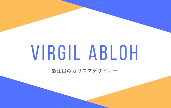 Virgil Abloh(ヴァージル・アブロー)の歴史・生い立ち・ブランドを紹介!【デザイナー紹介】
