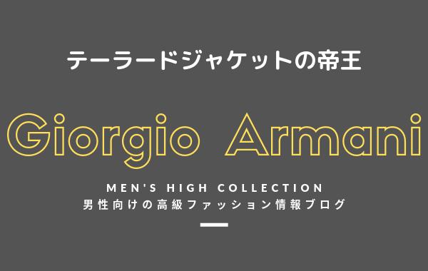 【メンズ】Giorgio Armani(ジョルジオ アルマーニ)の評判・特徴・イメージ・歴史・デザイナーを紹介!