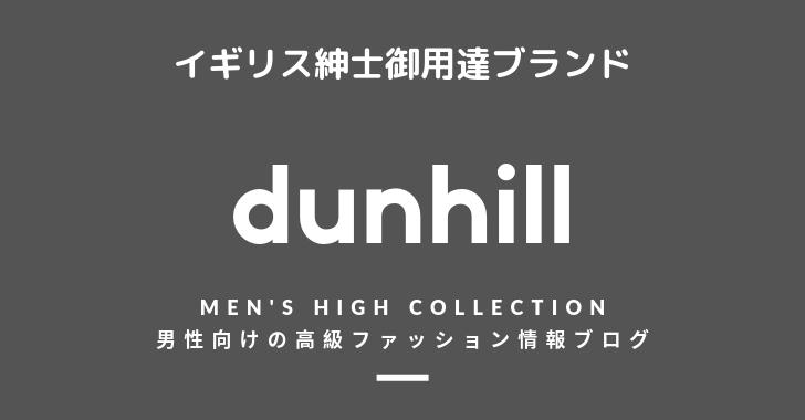 【メンズ】dunhill(ダンヒル)の評判・特徴・イメージ・歴史・デザイナーを紹介!
