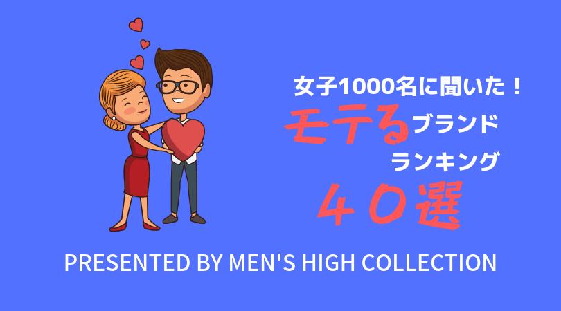 男性が着てたらモテるブランドを1000名の女子にアンケートして40選でランキングにしてみた