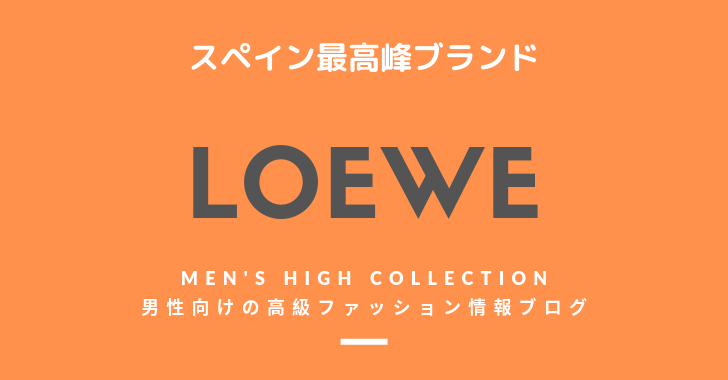 【メンズ】LOEWE (ロエベ)の評判・特徴・イメージ・歴史・デザイナーを紹介!
