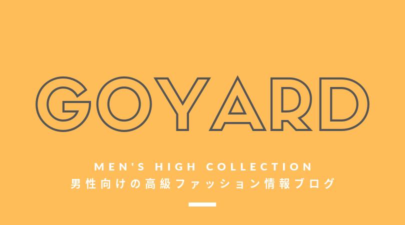 【メンズ】GOYARD(ゴヤール)の評判・特徴・イメージ・歴史・デザイナーを紹介!