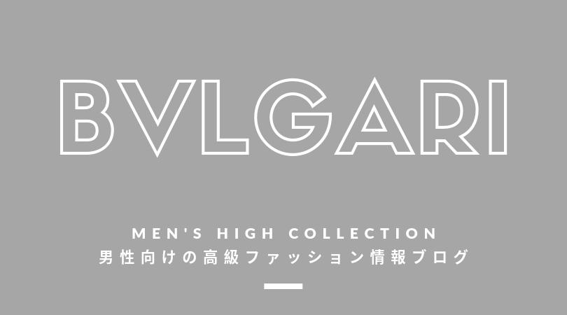 【メンズ】BVLGARI(ブルガリ)の評判・特徴・イメージ・歴史・デザイナーを紹介!