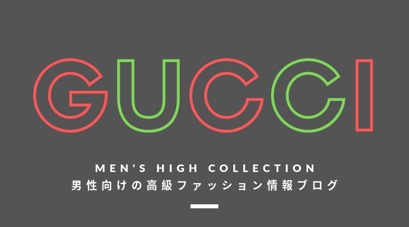 【メンズ】GUCCI(グッチ)の評判・特徴・イメージ・歴史・デザイナーを紹介!