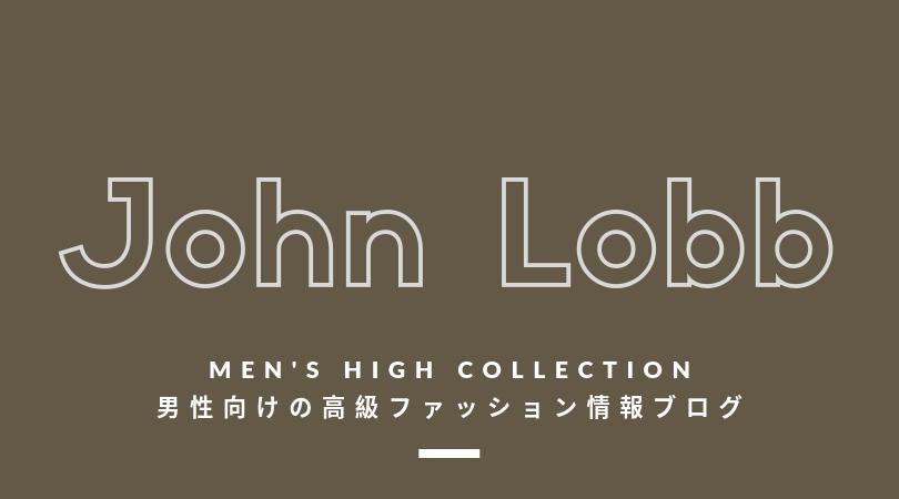 【メンズ】John Lobb(ジョン・ロブ)の評判・特徴・イメージ・歴史・デザイナーを紹介!