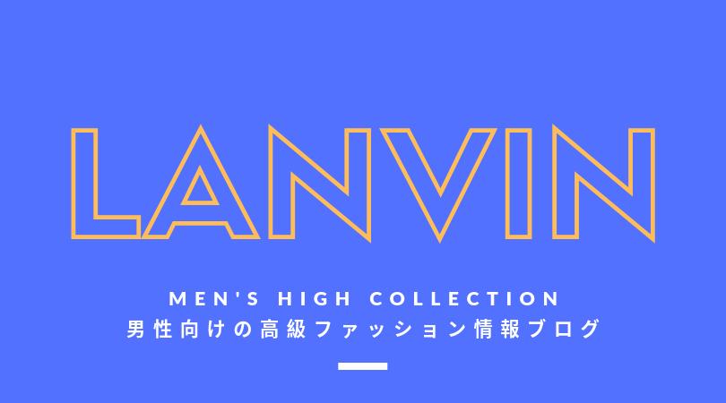 【メンズ】LANVIN(ランバン)の評判・特徴・イメージ・歴史・デザイナーを紹介!