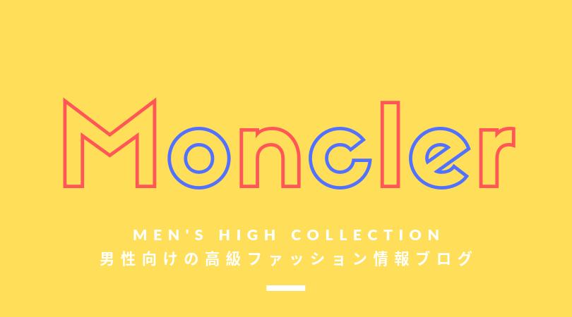 【メンズ】Moncler(モンクレール)の評判・特徴・イメージ・歴史・デザイナーを紹介!